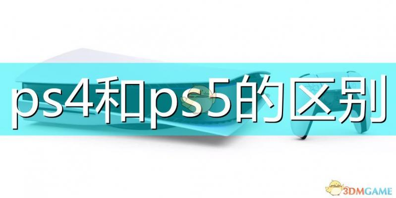 ps4和ps5的区别